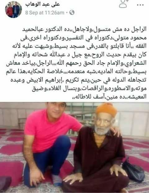 تدوينه الشاب عن العالم المصري