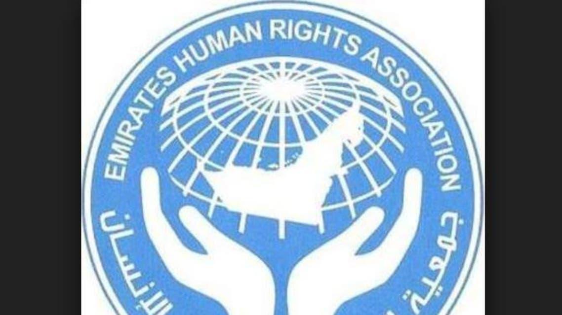 الجمعية الإماراتية لحقوق الإنسان