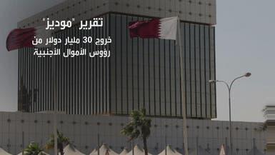 موديز: بنوك قطر عرضة لانسحاب مزيد من الودائع الأجنبية