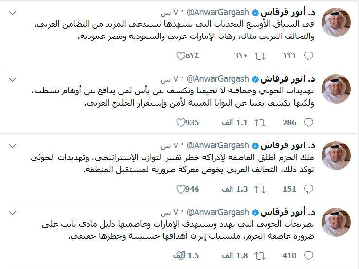 UAE Minister of Foreign Affairs, Anwar Gargash, sent out a series of tweets on Friday. (Al Arabiya)