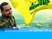 شاهد DNA.. حزب الله: الحرية لأسرانا فقط
