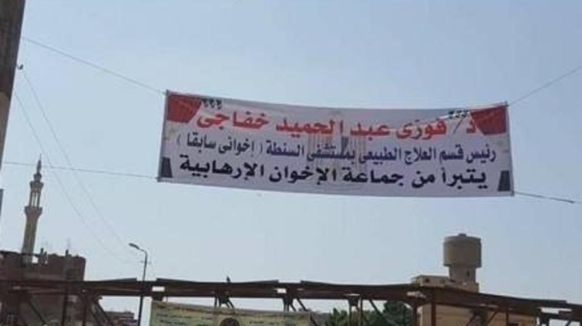 طبيب مصري يتبرأ من الإخوان