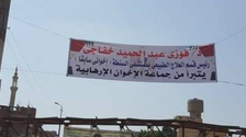 مصر.. طبيب إخواني يتبرأ من الجماعة بلافتة