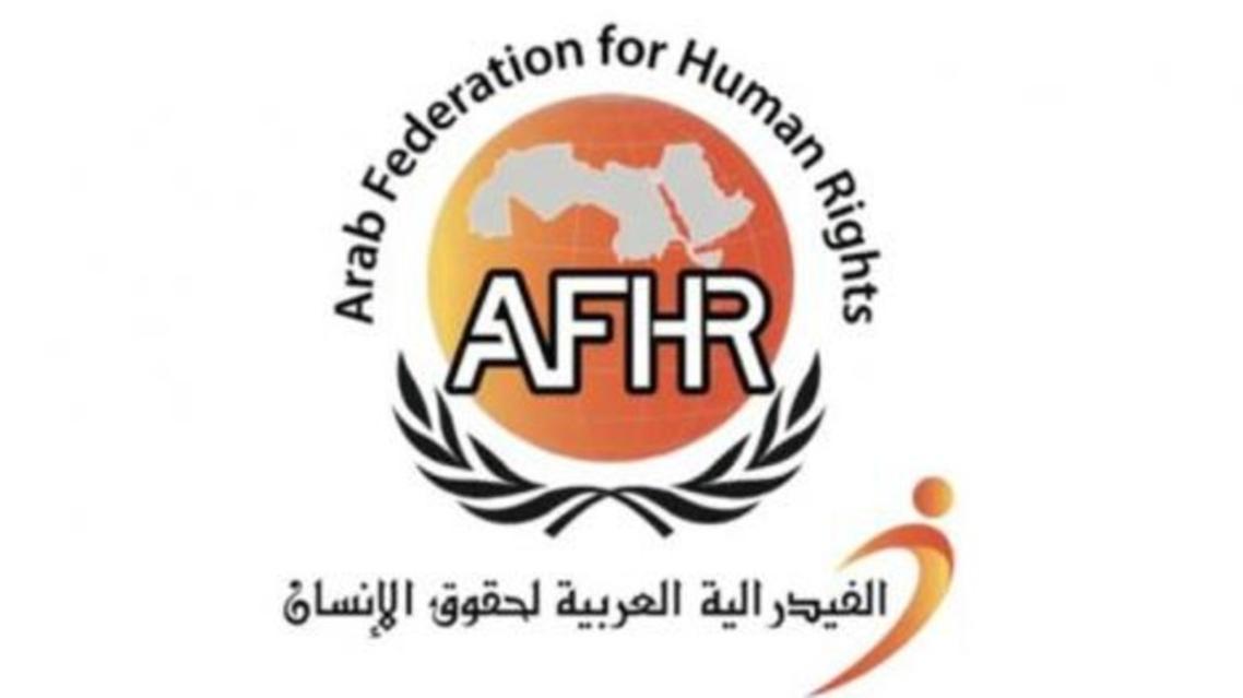 الفيدرالية العربية لحقوق الإنسان
