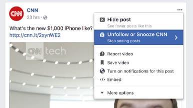 """ما خاصية """"الغفوة Snooze"""" التي ستفعّلها فيسبوك قريبا؟"""