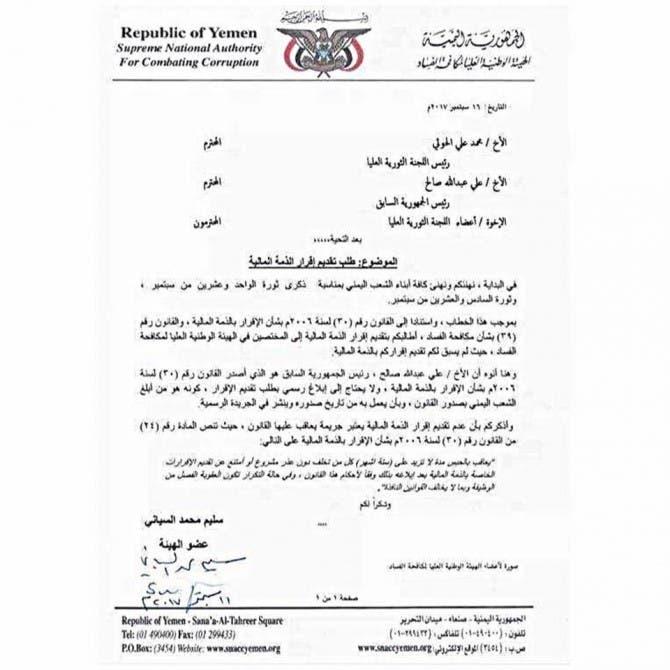 متن اخطاريه كميته مبارزه با فساد به على عبدالله صالح و محمد على حوثى