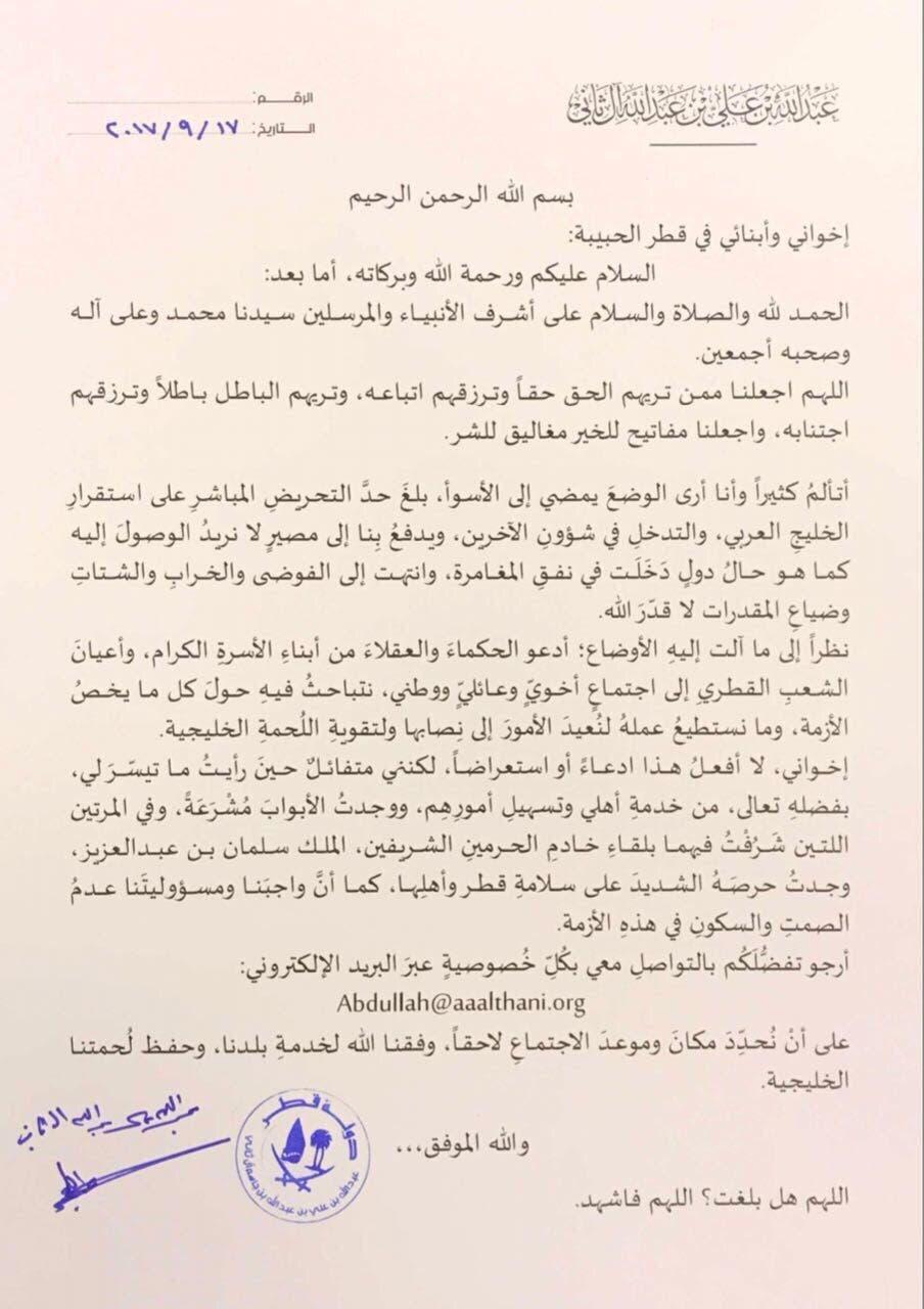 بيان الشيخ عبدالله بن علي آل ثاني