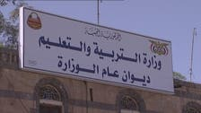 تنخواہوں سے محروم یمنی اساتذہ باغیوں کے خلاف سراپا احتجاج