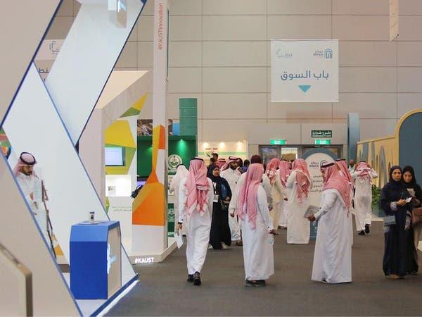 """""""بيبان"""" يسهل فرص التمويل للشركات الصغيرة بالسعودية"""