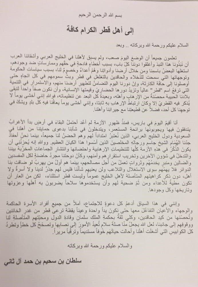 بيان الشيخ سلطان بن سحيم آل ثاني