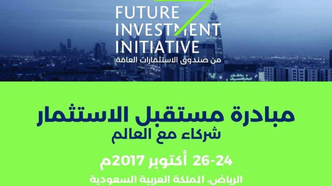 مبادرة مستقبل الاستثمار السعودية