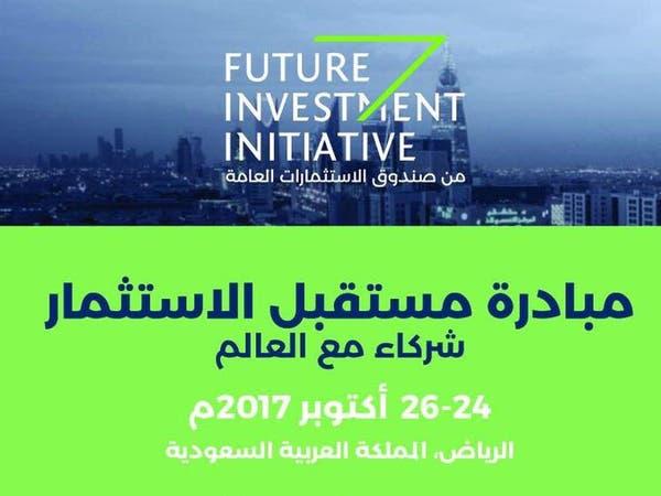 """السعودية تطلق """"مبادرة مستقبل الاستثمار"""" الأولى عالمياً"""