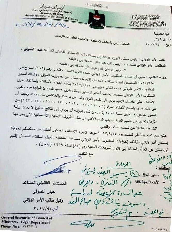 طلب حيدر العبادي المقدم إلى المحكمة الاتحادية العليا