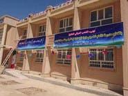 """""""الخميني"""".. اسم مدرسة في الموصل يثير جدلاً حاداً"""