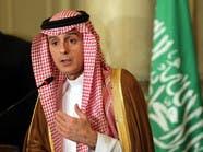 الجبير: المملكة لن تسمح بأي تعديات تستهدف أمنها