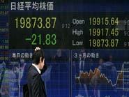 الأسهم الآسيوية تحد من خسائرها بعد تراجع بورصات عالمية