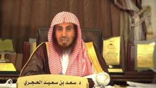 خواتین سے متعلق متنازع بیان دینے والے سعودی عالم کی امامت پر پابندی