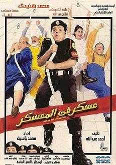 Mohamed Henedy Movies 1995 2020 سلسلة 6