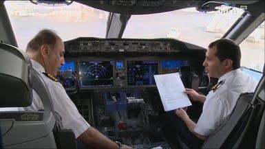 الخطوط السعودية تطلق رحلات مباشرة إلى موريشيوس
