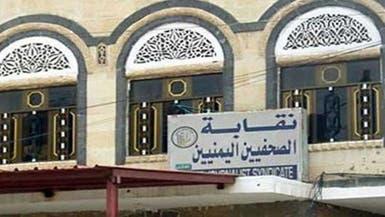 """""""قرار طوارئ"""" حوثي لتقييد الصحافة الإلكترونية في اليمن"""