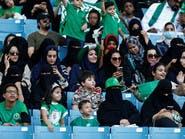 أول مباراة ستحضرها العوائل السعودية بالملاعب الرياضية