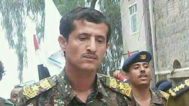 الحوثيون يخسرون ثاني قيادي بارز بـ3 أيام