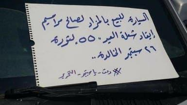 احتفاء شعبي يمني بثورة 26 سبتمبر يربك الحوثيين