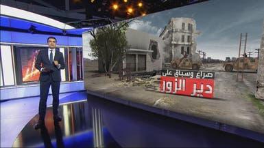 دير الزور تشكل الملاذ الأخير لتنظيم داعش