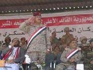 رئيس أركان الجيش اليمني: النصر على الانقلابيين قريب