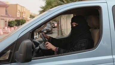 هكذا تفاعلت سعوديات مع قرار قيادة السيارة