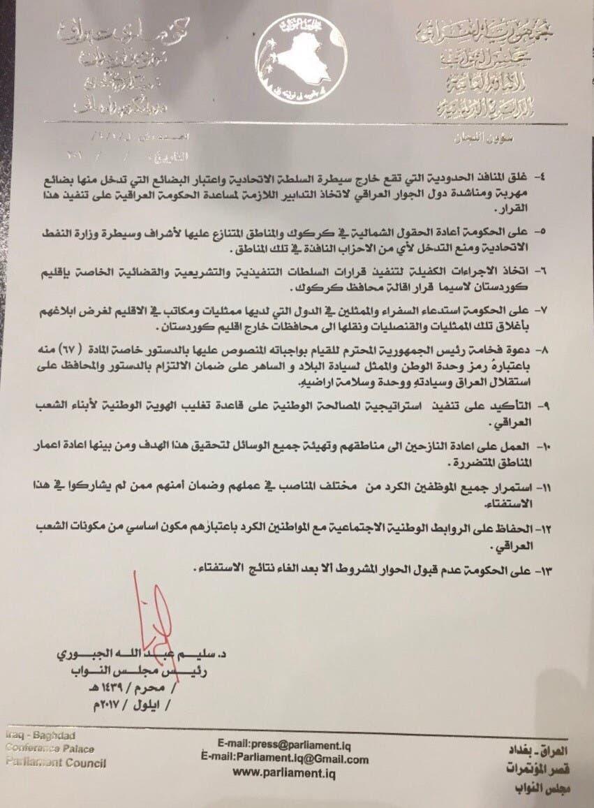 مصوبات پارلمان عراق