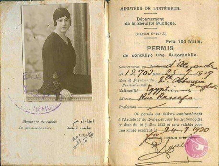 صحيفة الأهرام نشرت صورة أول رخصة قيادة في مصر، وكانت باسم عباسية أحمد فرغلي