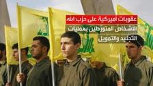 حزب اللہ ملیشیا کے خلاف امریکا کی نئی پابندیاں