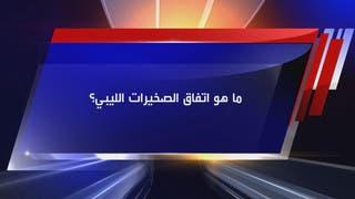 ما هو اتفاق الصخيرات الليبي؟