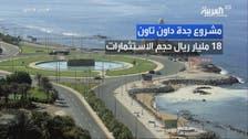 """السعودية تضخ 18 مليار ريال في """"جدة داون تاون الجديدة"""""""