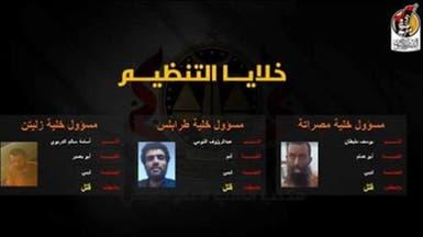 """الكشف عن حقائق جديدة حول تنظيم """"داعش"""" في ليبيا"""