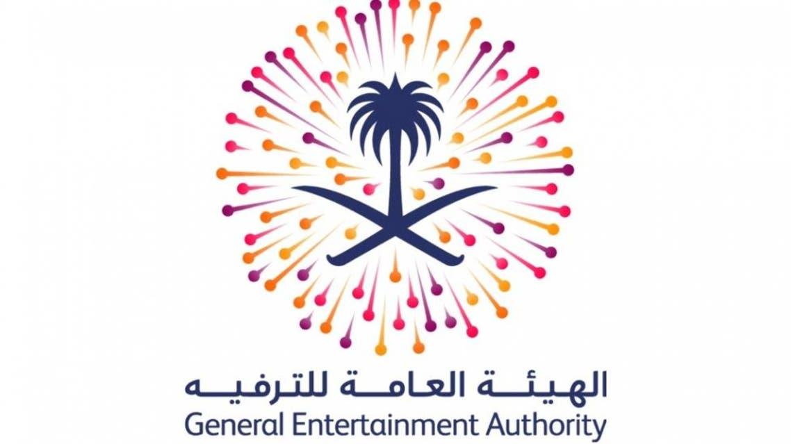 الهيئة العامة للترفيه - السعودية