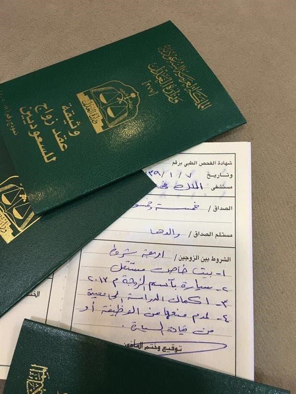 تعرف على الشرط الجديد في عقود الزواج بالسعودية