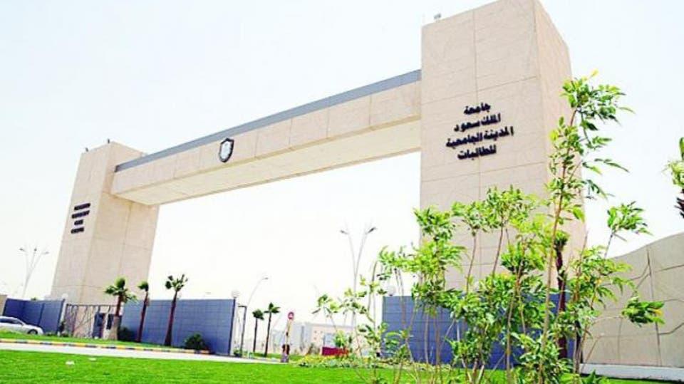 جامعة الملك سعود تهيئ 4500 موقف لسيارات الطالبات