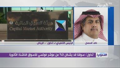 """رئيس """"تداول"""" للعربية: الانضمام لـ""""فوتسي"""" مسألة وقت"""