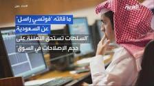 """ماذا قالت """"فوتسي راسل"""" عن سوق الأسهم السعودية؟"""