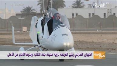 صباح العربية: قبل السيارات سعوديات يحلقن في سماء السعودية