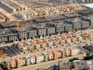 الإسكان تشرع بإنشاء ضاحيتي الرياض والأحساء خلال أشهر