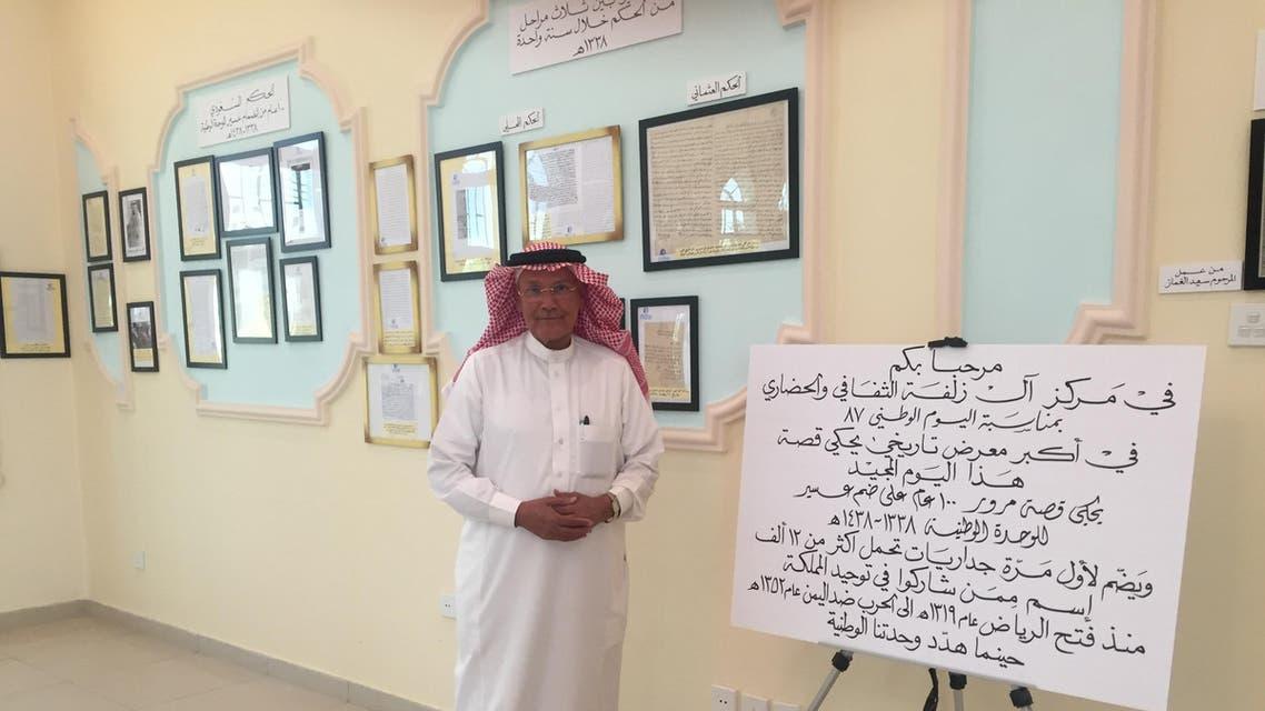 معرض يوثق لتاريخ توحيد السعودية