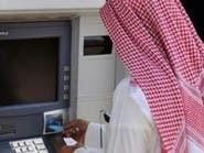 حساب المواطن:تغيير وتنشيط آيبان الحساب البنكي إلكترونيا