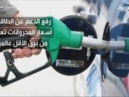 السعودية.. دعم المحروقات يستنزف 90 مليار ريال سنوياً