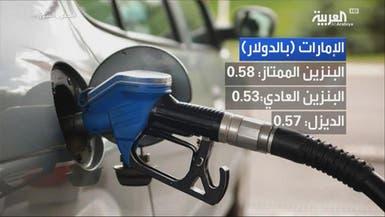 أسعار الوقود في السعودية الأرخص خليجيا