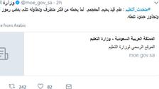 """السعودية.. فصل معلم دعا لفكر متطرف على """"تويتر"""""""
