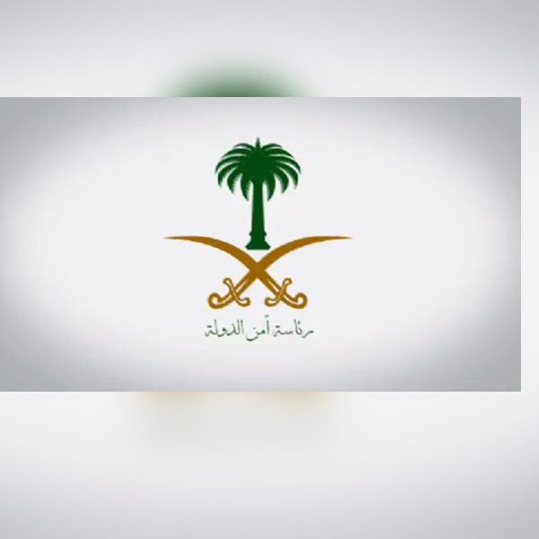 السعودية تصنف كيانات وأشخاصاً على قائمة الإرهاب بسبب داعش
