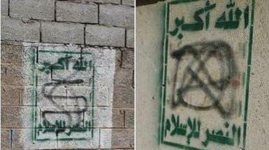 حزب صالح يشن حملة لطمس شعارات الحوثيين بشوارع صنعاء